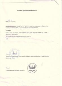 PPP riba prof decho denev sofia (1)