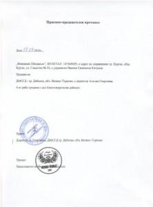 protokolDebelecSnimka