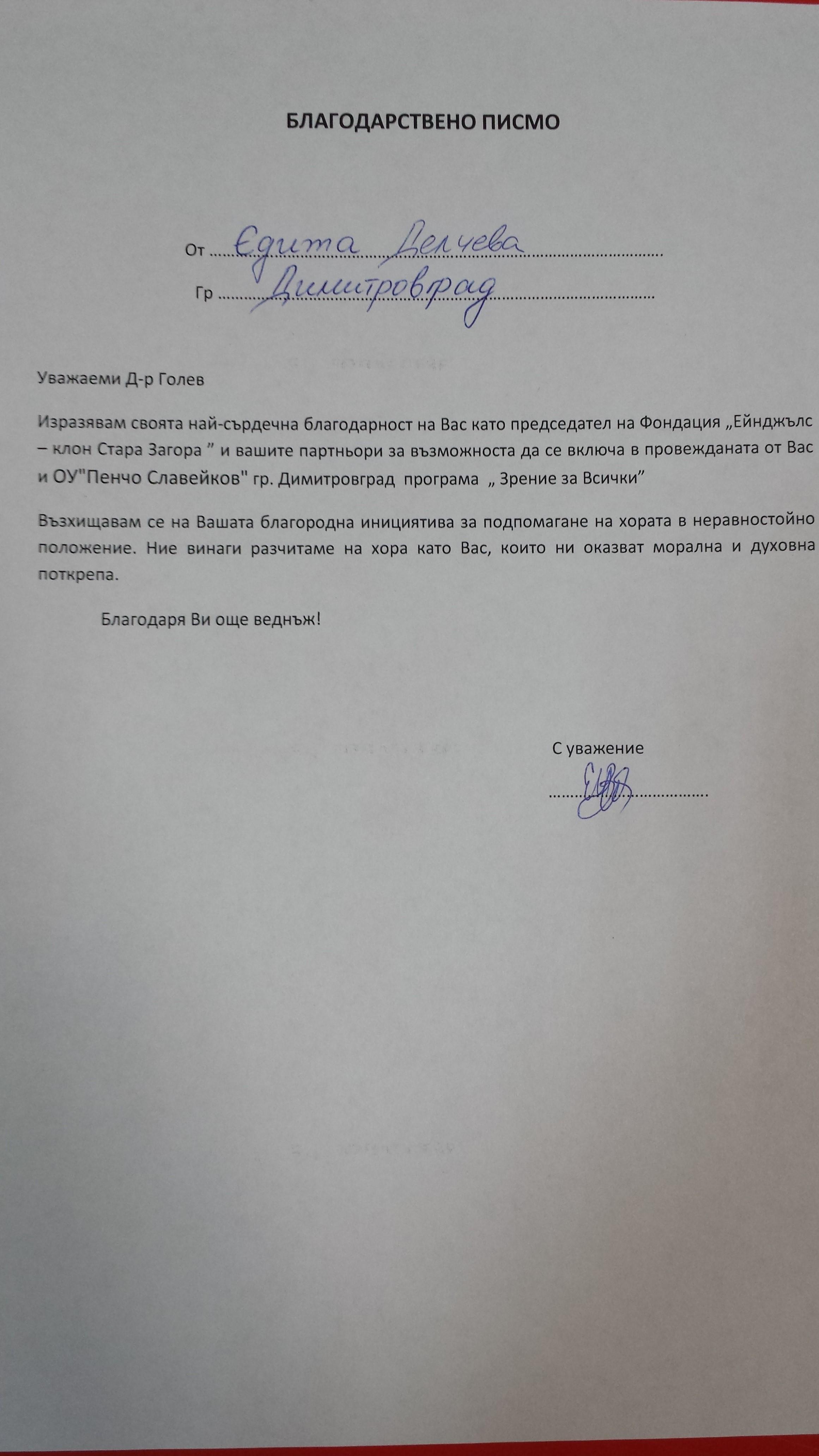 Благодарствено писмо Едита Делчева