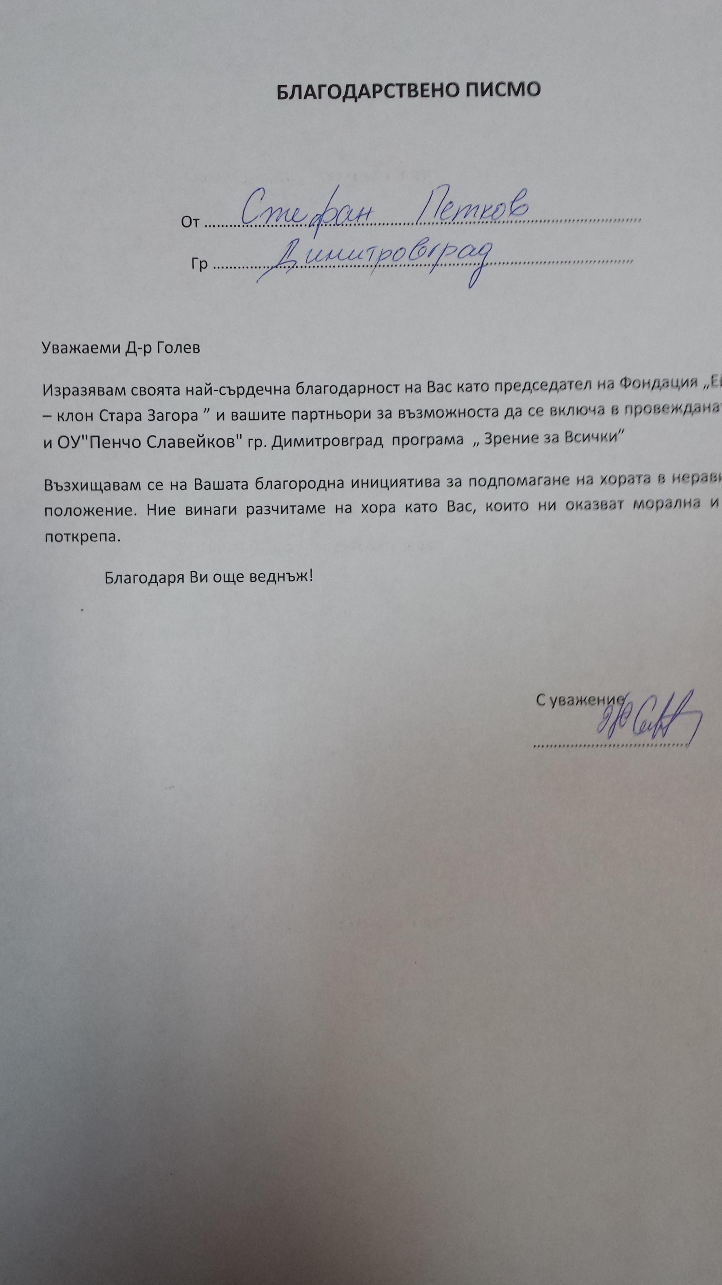 Благодарствено Писмо Стефан Петков