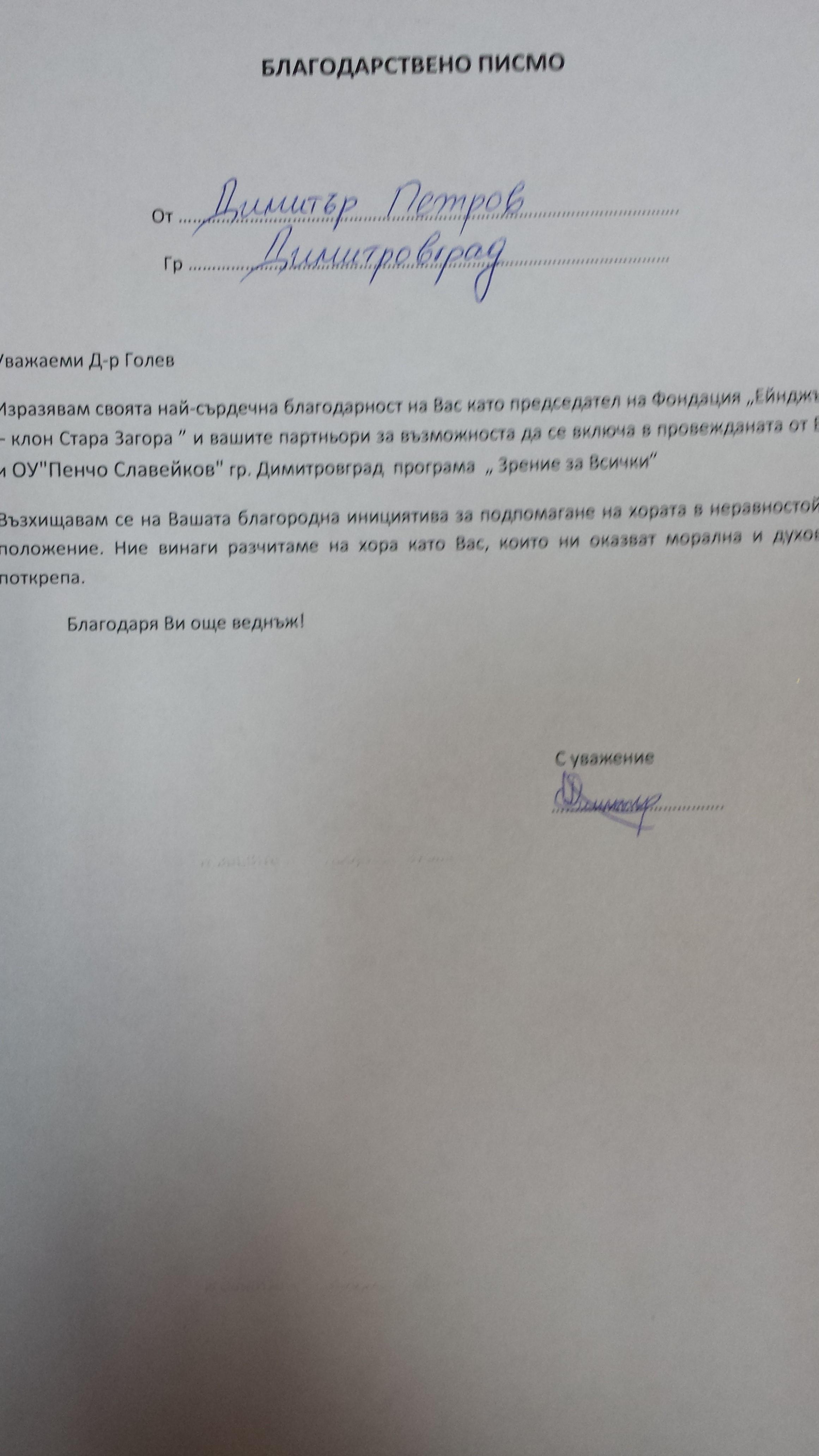 Благодарствено Писмо Димитър Петров
