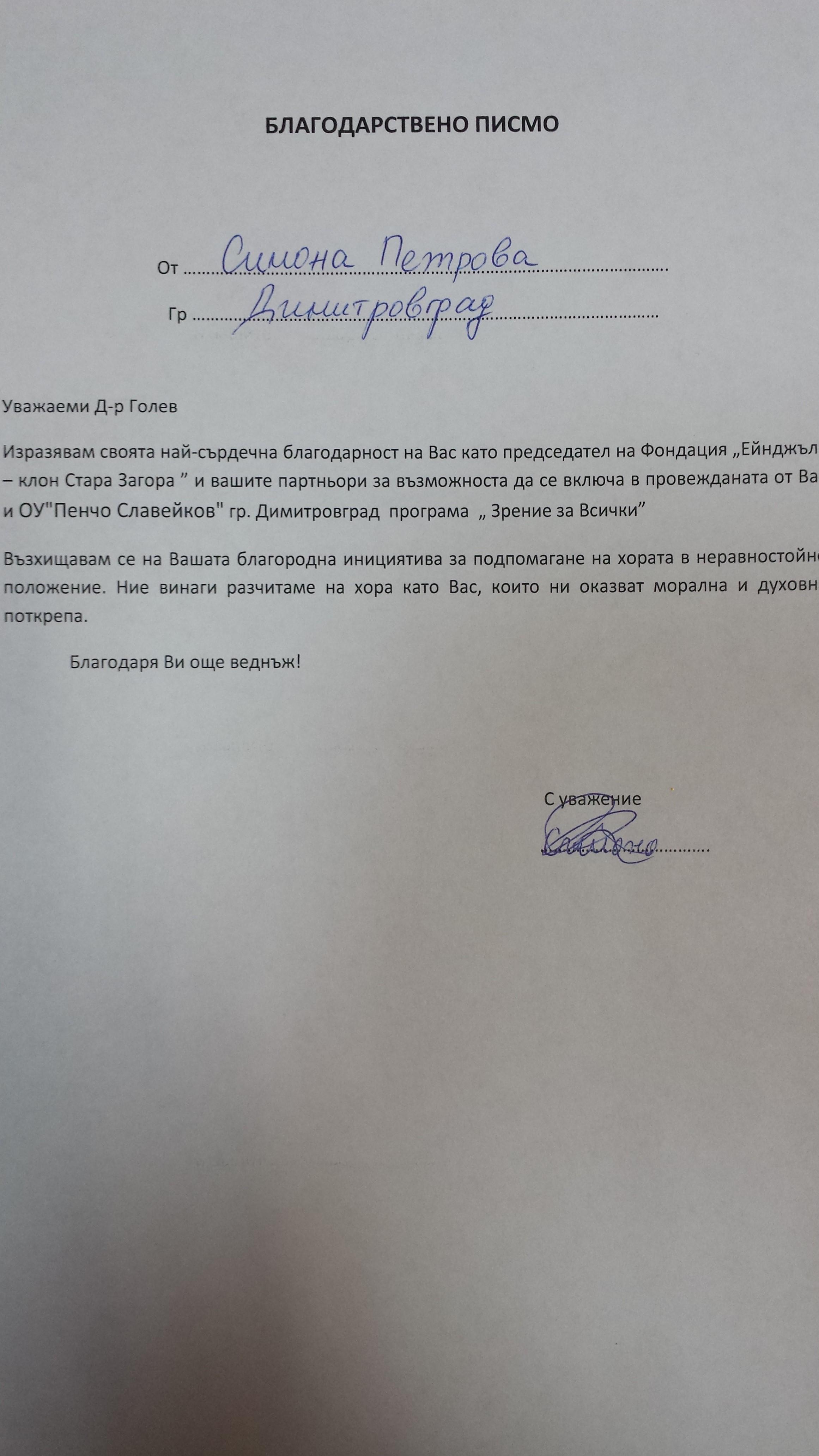 Благодарствено писмо Симона Петрова , Зрение за всички