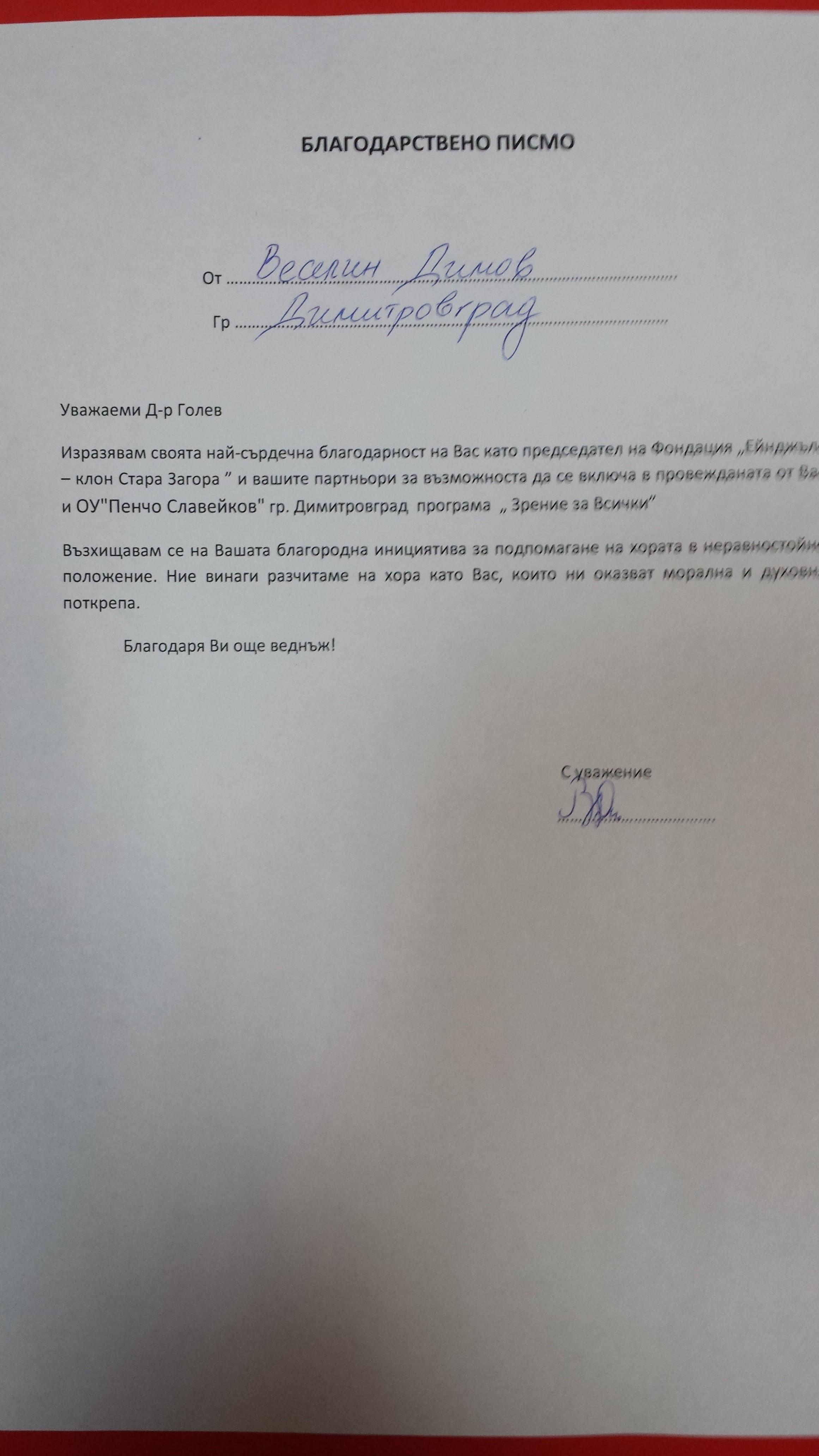 Благодарствено писмо Веселин Димов, Зрение за всички