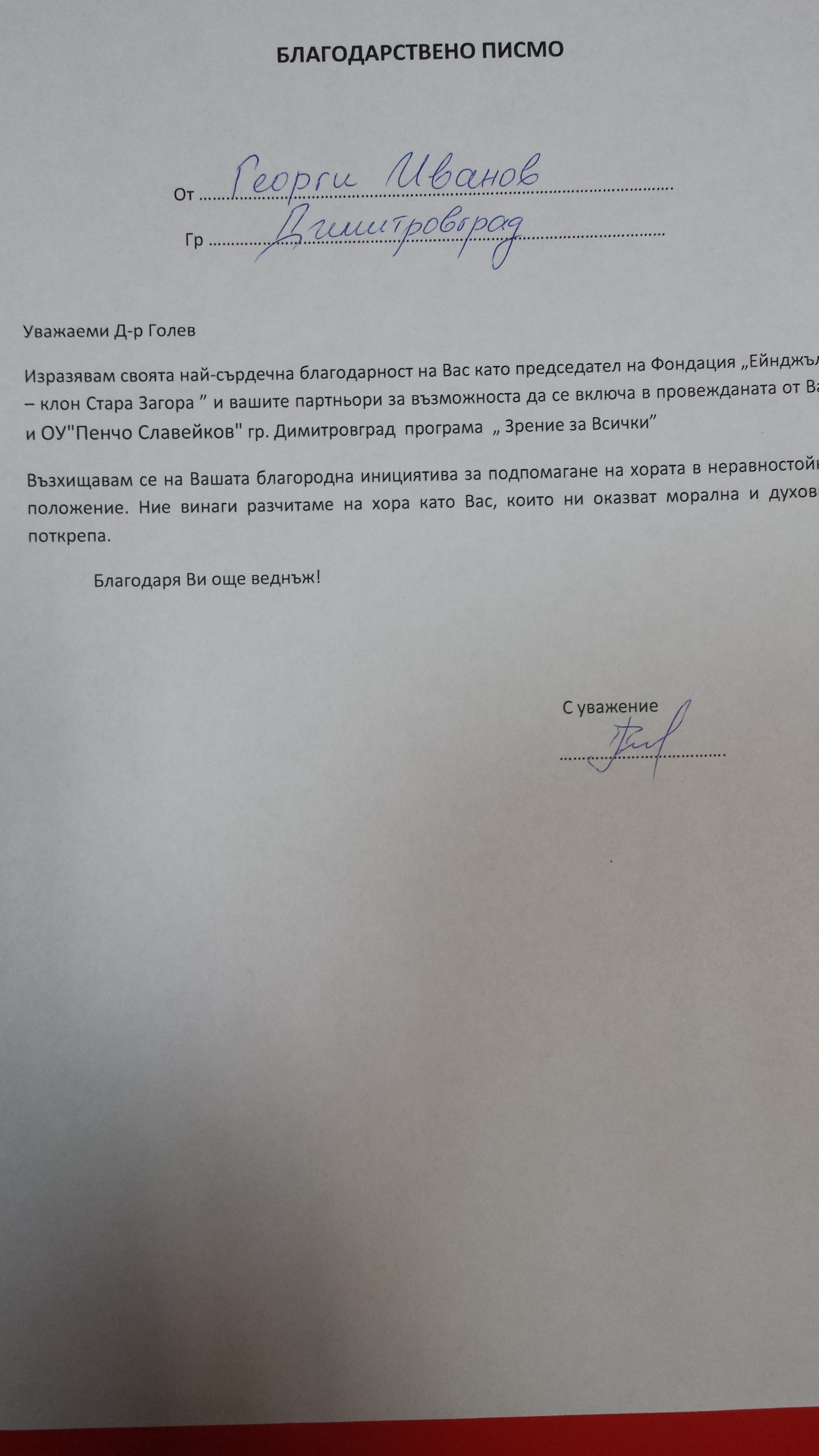 Благодарствено писмо Георги Иванов