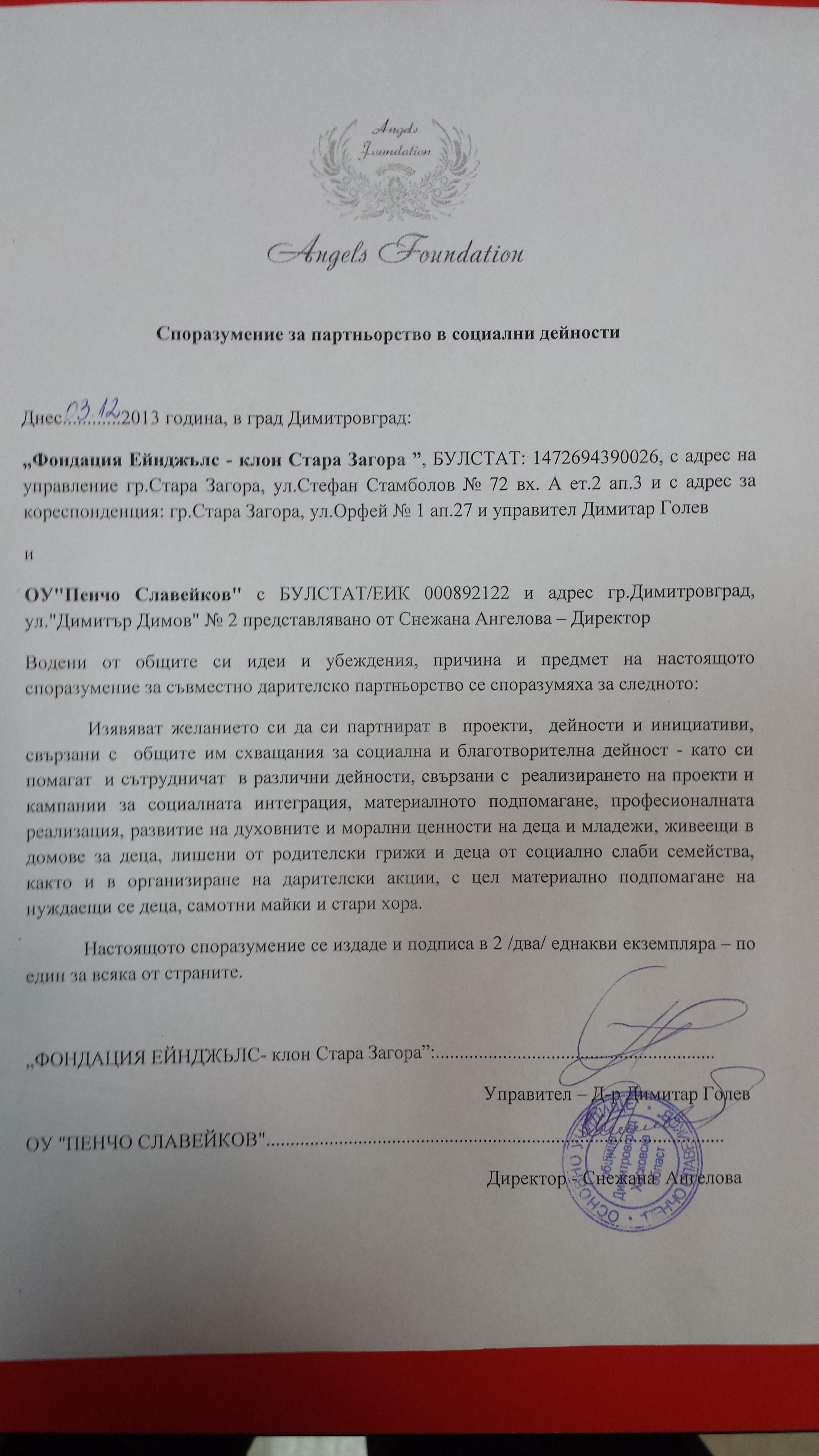 "Споразумение за партньорство в социални дейности с ОУ ""Пенчо Славейков"""