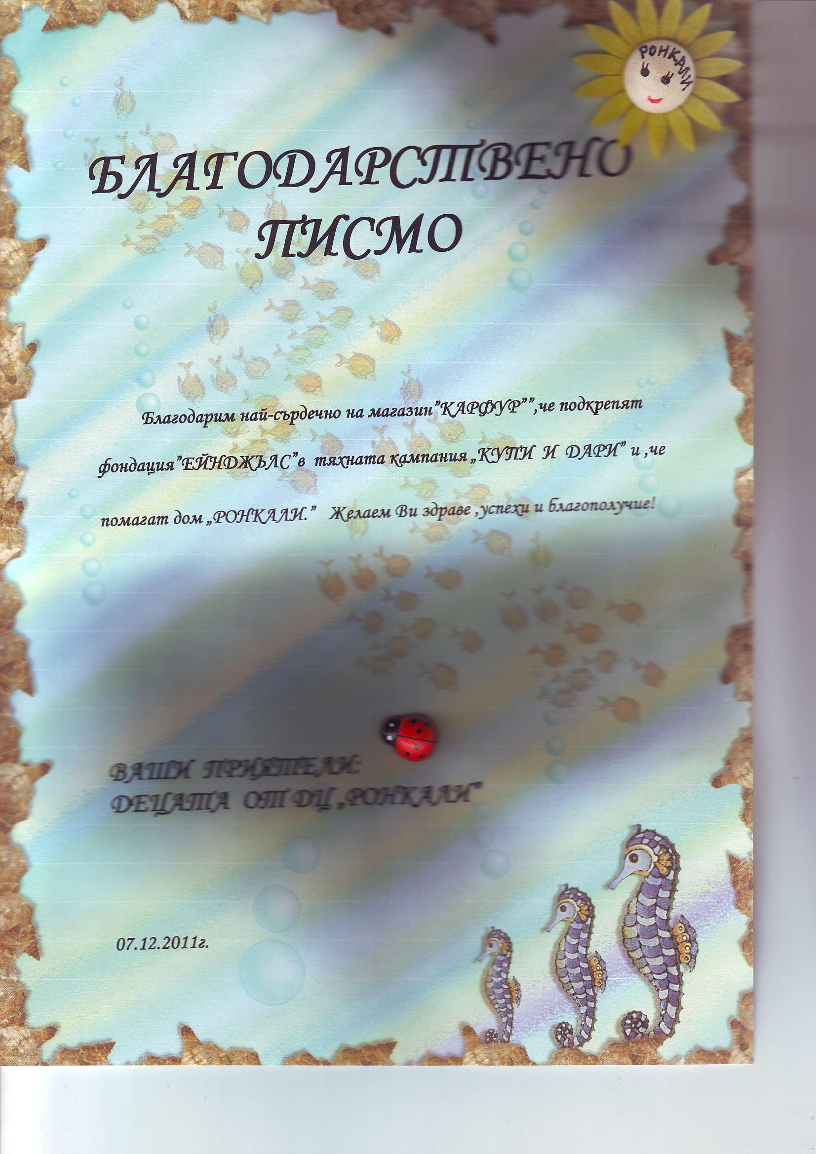 "Фондация ЕЙНДЖЪЛСполучи от Детски център ""Рон калии"", БургасБлагодарствено писмо"