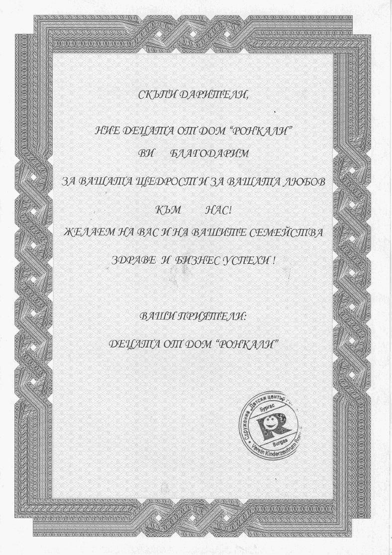 """Фондация ЕЙНДЖЪЛСполучи от Дом """"Ронкали"""" – гр. Бургас, Благодарственописмо"""