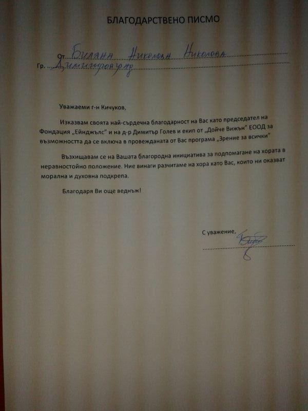 Фондация Ейнджълс получи от Биляна Николова Николова Благодарствено писмо