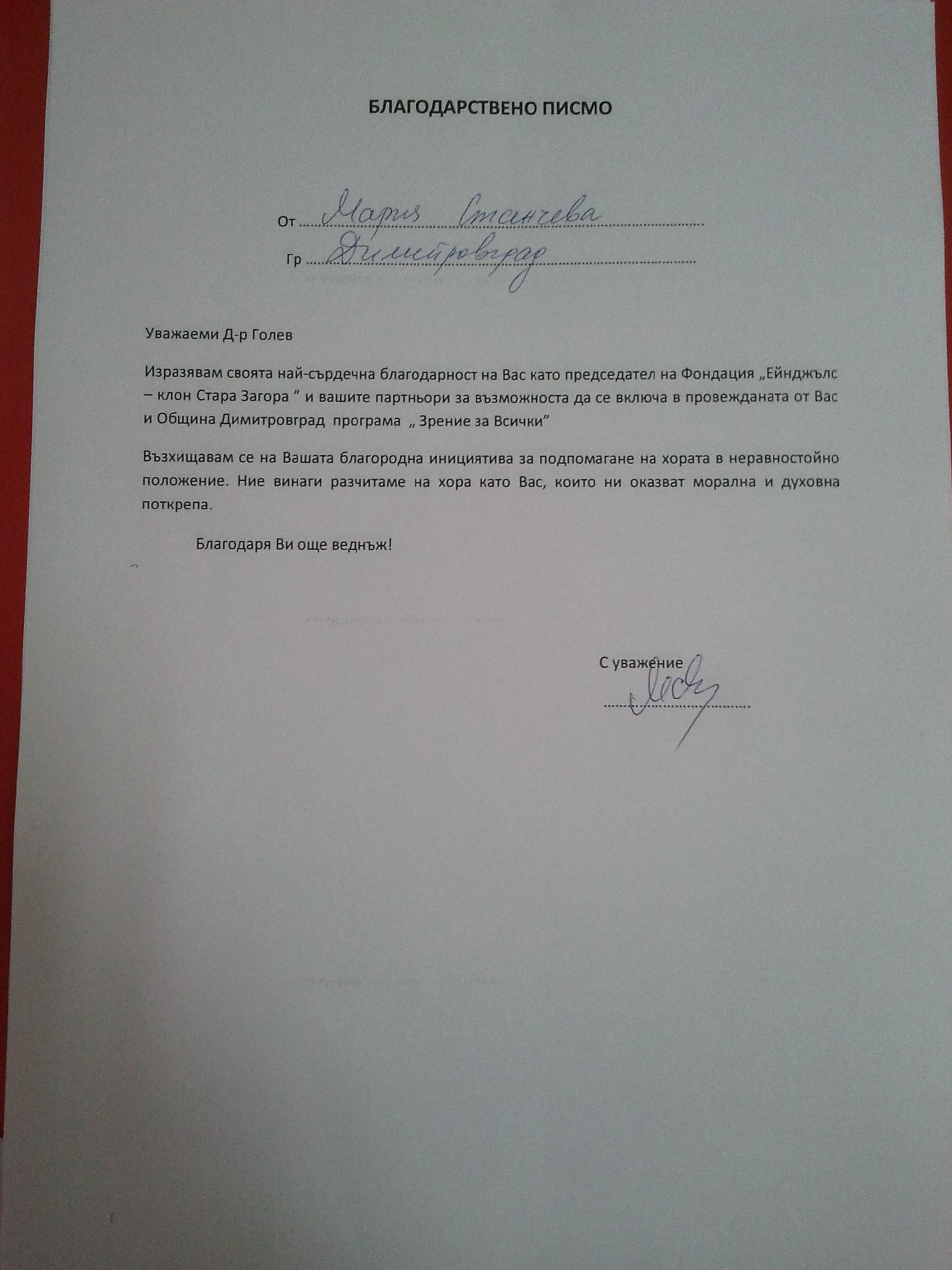 Благодарствено писмо от Мария Станчева