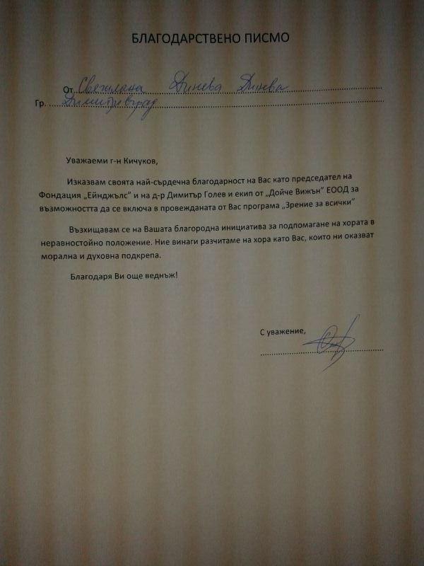 Фондация Ейнджълс получи от Светлана Динева Динева Благодарствено писмо