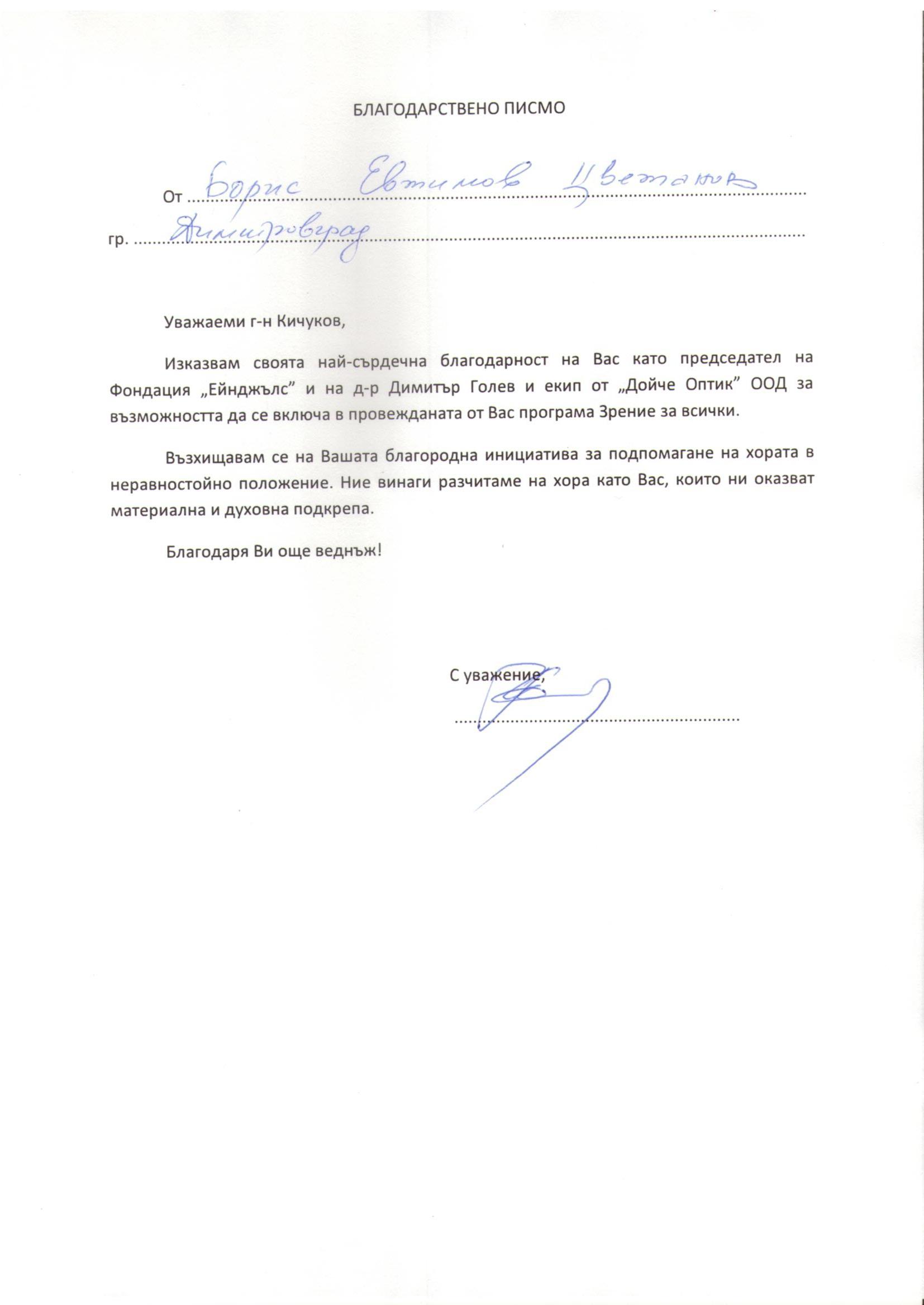 Фондация ЕЙНДЖЪЛСполучи от Борис Цветанов, ДимитровградБлагодарствено писмо