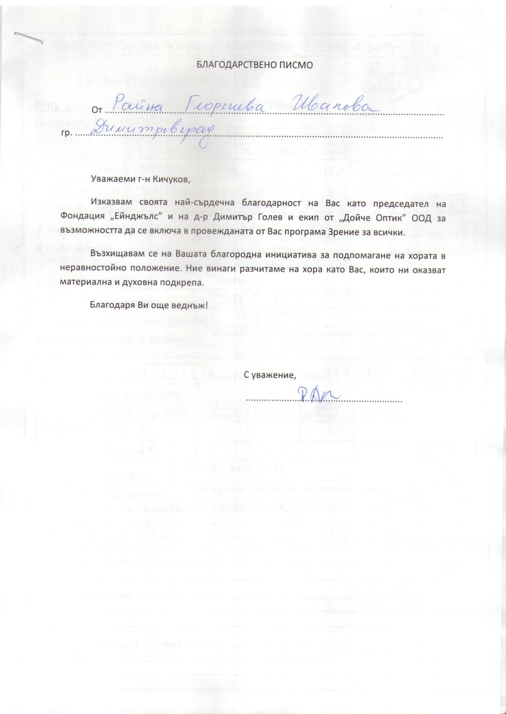Фондация ЕЙНДЖЪЛСполучи от Райна Иванова, ДимитровградБлагодарствено писмо