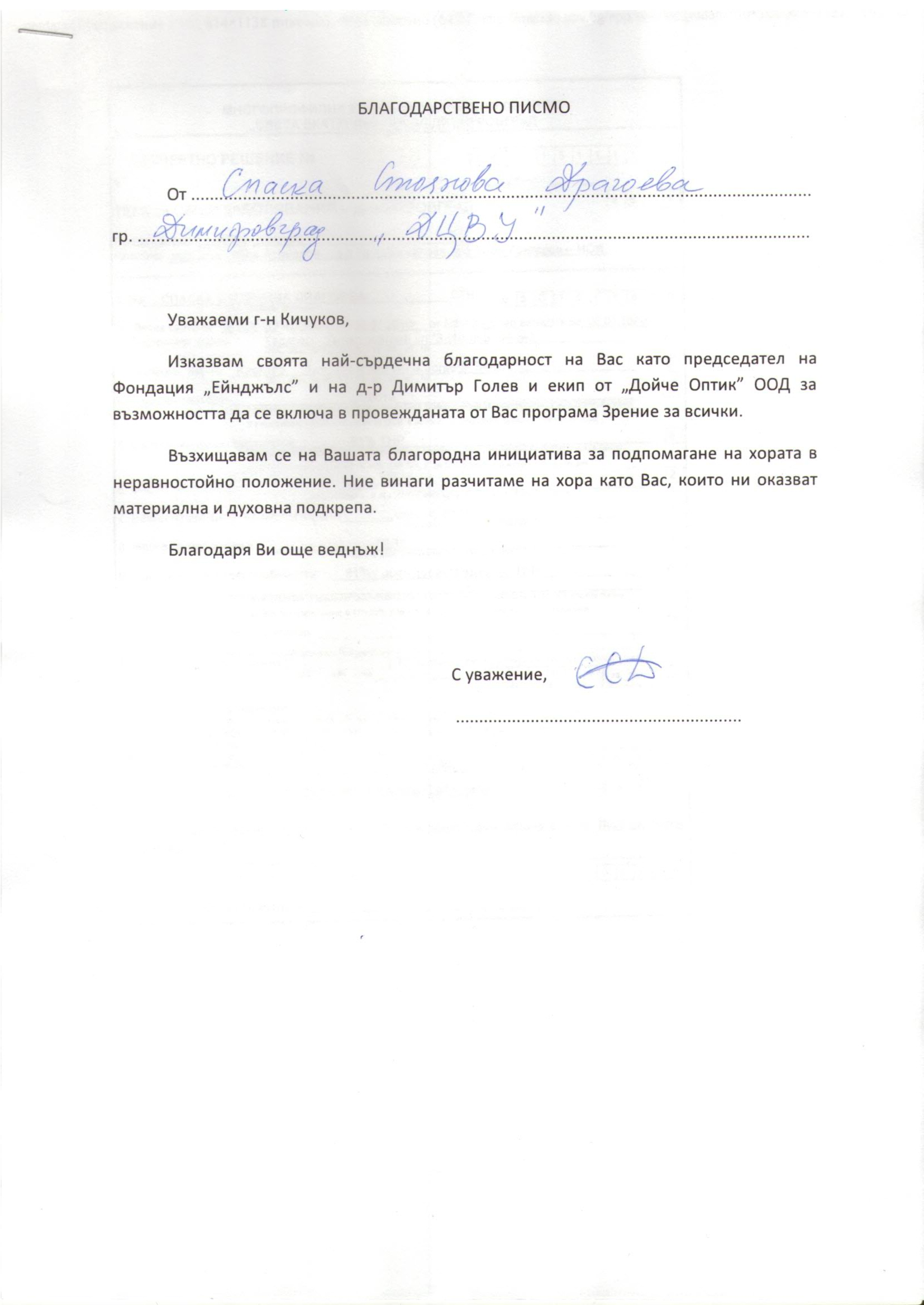 Фондация ЕЙНДЖЪЛСполучи то Спаска Драгоева, ДимитровградБлагодарствено писмо