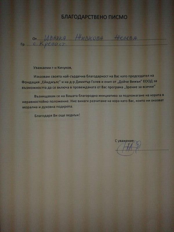 Фондация Ейнджълс получи от Иванка Живкова Желева Благодарствено писмо