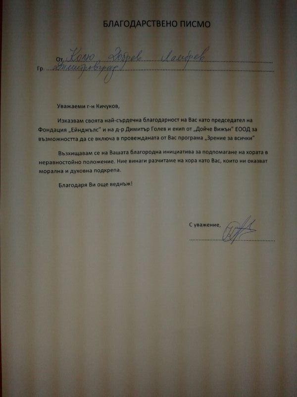 Фондация Ейнджълс получи от Колю Добрев Ламбрев Благодарствено писмо