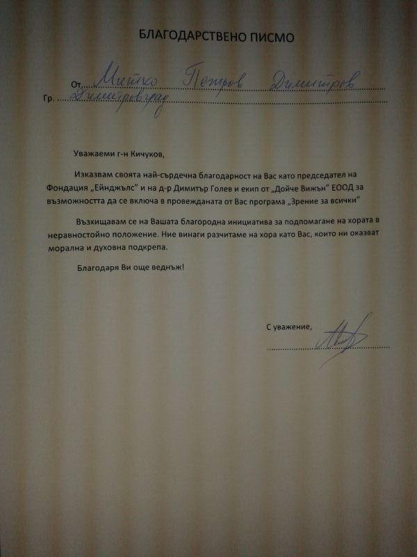 Фондация Ейнджълс получи от Митко Петков Димитров Благодарствено писмо