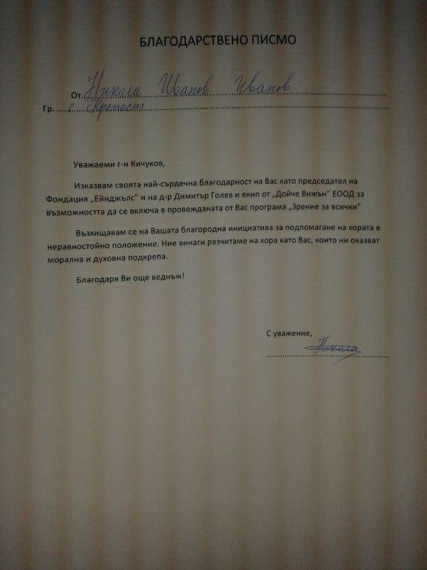 Фондация Ейнджълс получи от Никола Иванов Иванов Благодарствено писмо