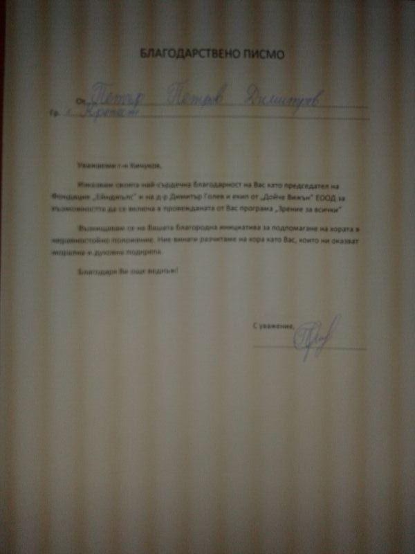 Фондация Ейнджълс получи от Петър Петров Димитров Благодарствено писмо