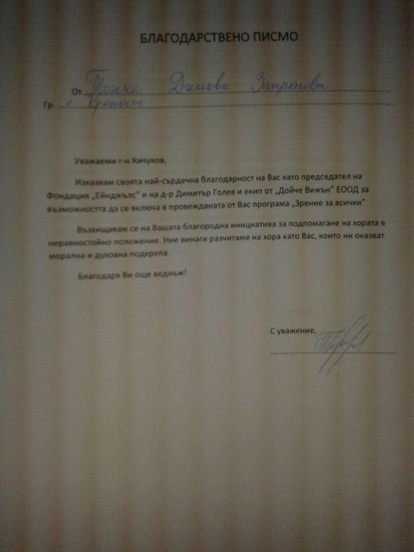 Фондация Ейнджълс получи от Тонка Димова Запрянова Благодарствено писмо